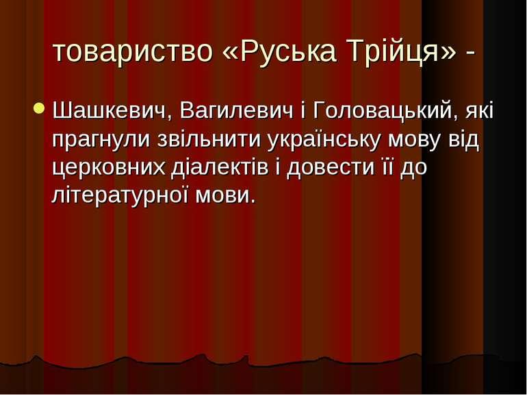товариство «Руська Трійця» - Шашкевич, Вагилевич і Головацький, які прагнули ...