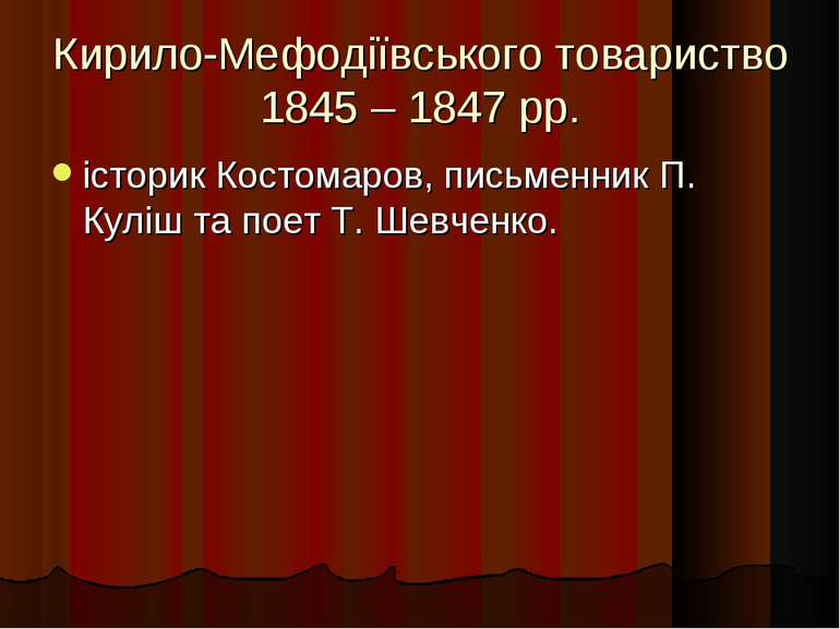 Кирило-Мефодіївського товариство 1845 – 1847 рр. історик Костомаров, письменн...