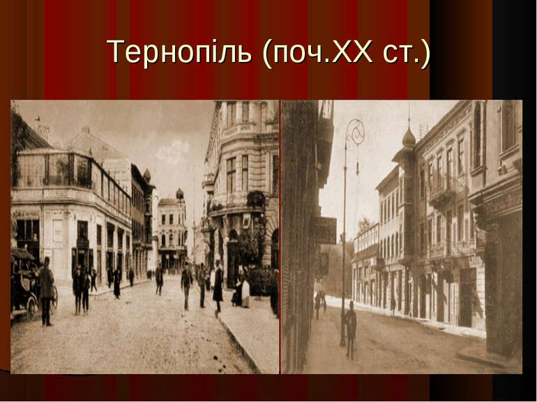 Тернопіль (поч.XX ст.)