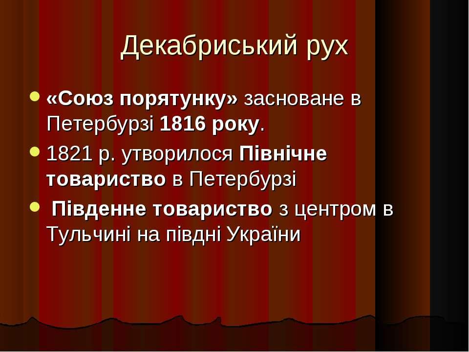 Декабриський рух «Союз порятунку» засноване в Петербурзі 1816 року. 1821 р. у...