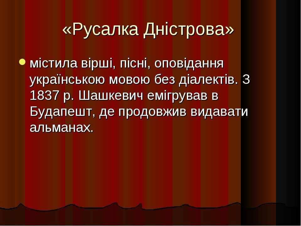 «Русалка Дністрова» містила вірші, пісні, оповідання українською мовою без ді...