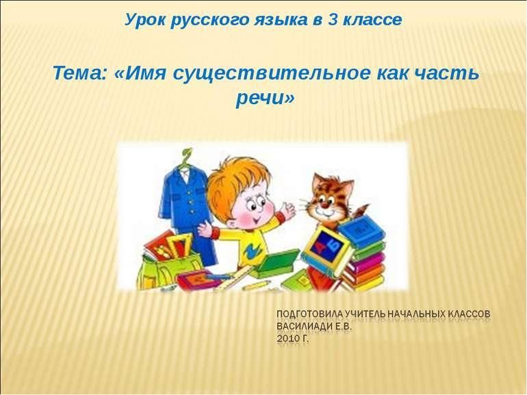 Урок русского языка в 3 классе  Тема: «Имя существительное как часть речи»