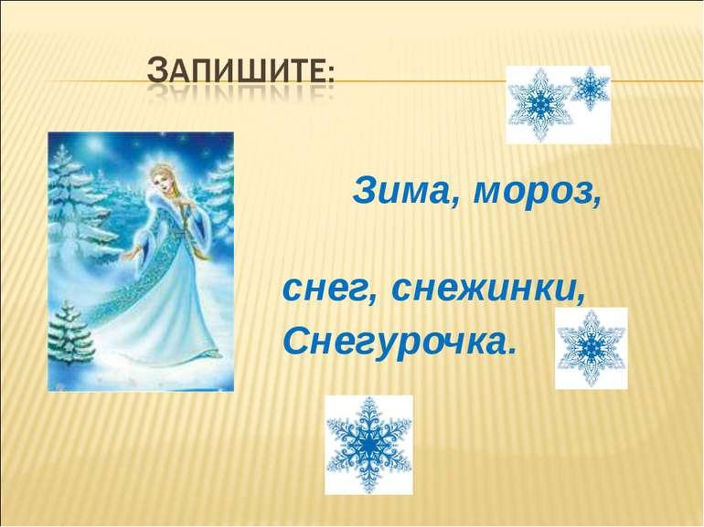 Зима, мороз, ветер, снег, снежинки, Снегурочка.