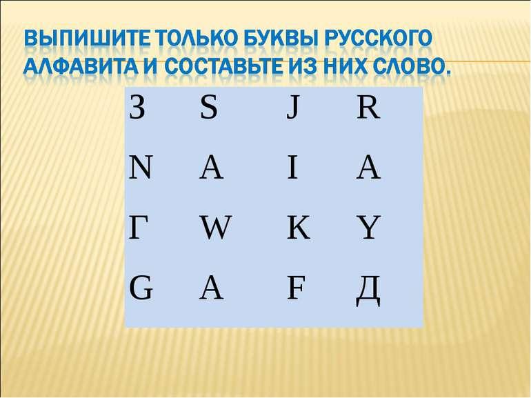 З S J R N А I А Г W К Y G А F Д