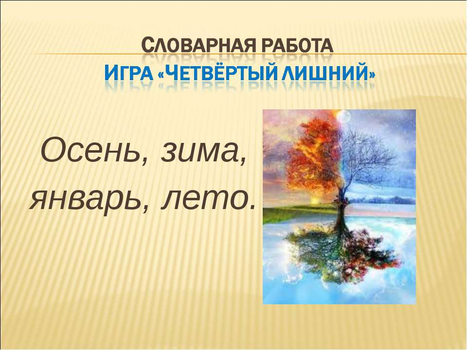 Осень, зима, январь, лето.