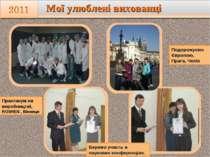 Мої улюблені вихованці Практикум на виробництві, ROSHEN , Вінниця Подорожуємо...