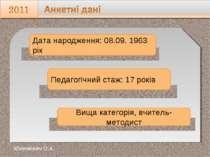 Дата народження: 08.09. 1963 рік Педагогічний стаж: 17 років Вища категорія, ...
