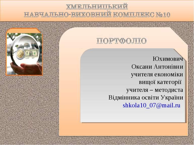 Юхимович Оксани Антонівни учителя економіки вищої категорії учителя – методис...