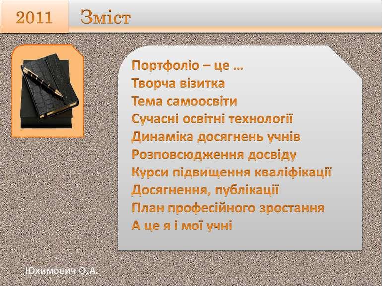 Юхимович О.А.