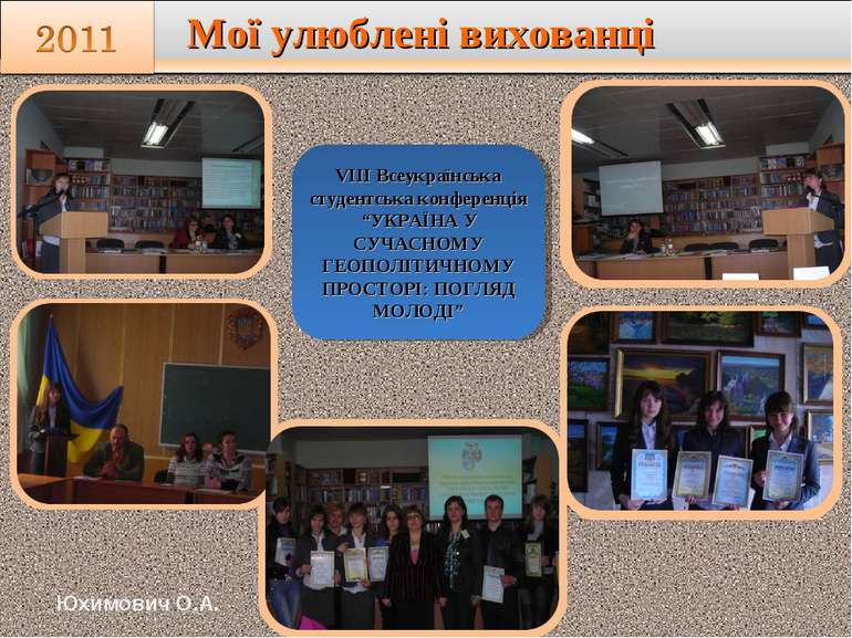 Юхимович О.А. Мої улюблені вихованці VІІI Всеукраїнська студентська конференц...