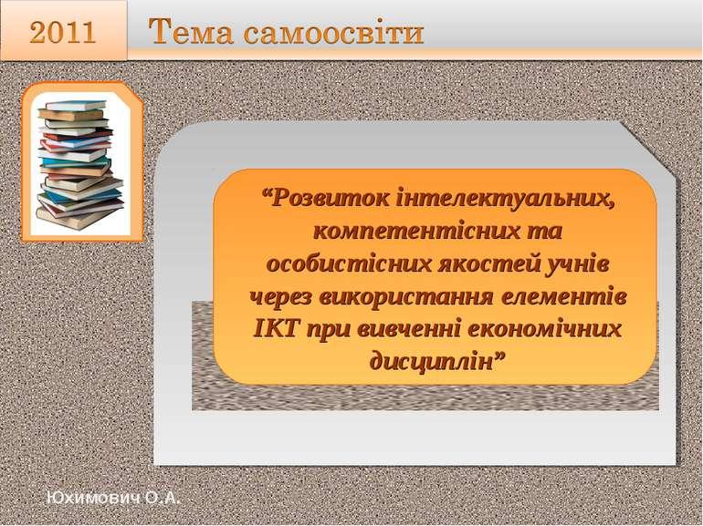 """Юхимович О.А. """"Розвиток інтелектуальних, компетентісних та особистісних якост..."""