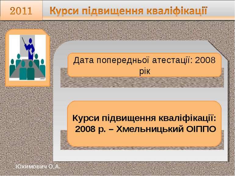 Дата попередньої атестації: 2008 рік Курси підвищення кваліфікації: 2008 р. –...