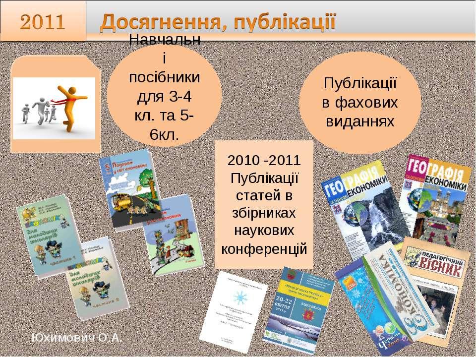Навчальні посібники для 3-4 кл. та 5-6кл. 2010 -2011 Публікації статей в збір...