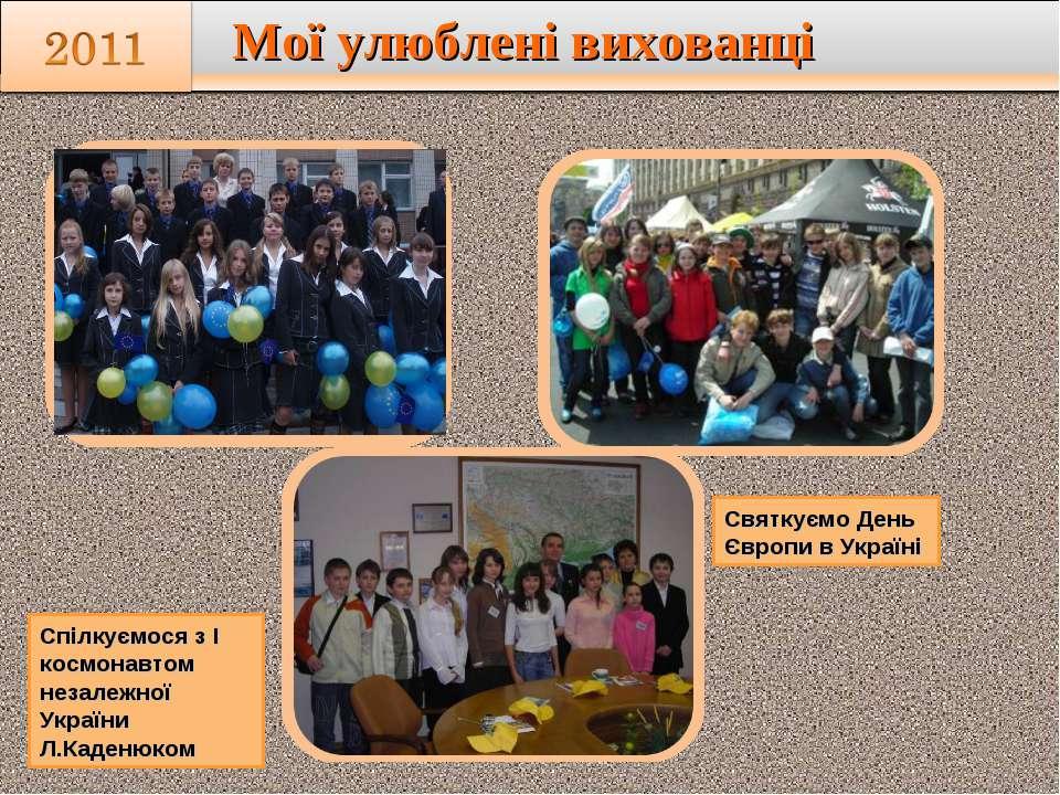 Мої улюблені вихованці Святкуємо День Європи в Україні Спілкуємося з І космон...