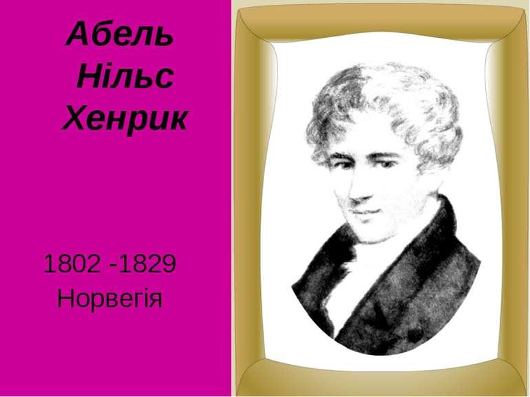Абель Нільс Хенрик 1802 -1829 Норвегія