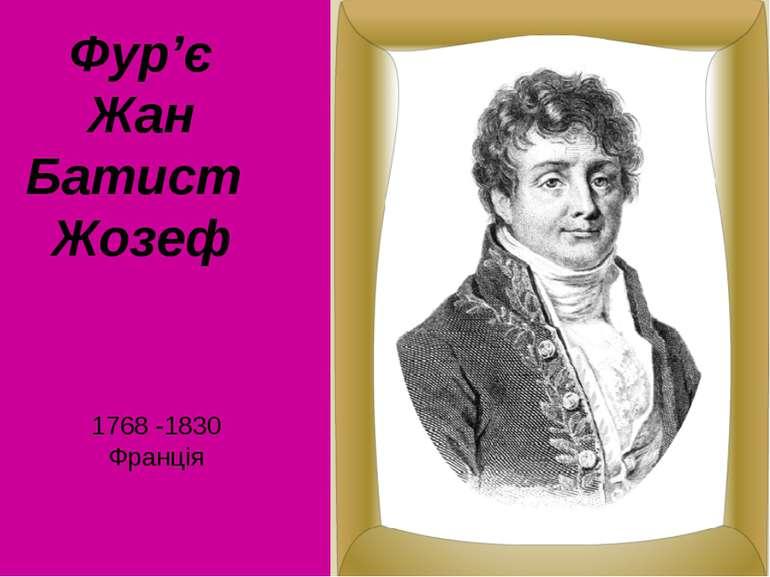 Фур'є Жан Батист Жозеф 1768 -1830 Франція