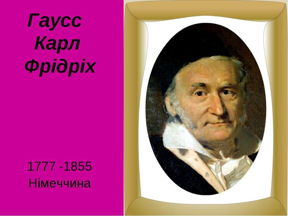 Гаусс Карл Фрідріх 1777 -1855 Німеччина