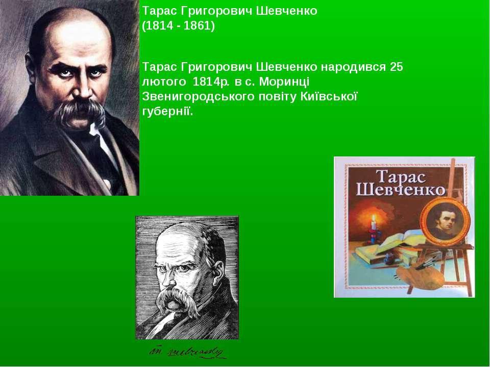 Тарас Григорович Шевченко (1814 - 1861) Тарас Григорович Шевченко народився 2...