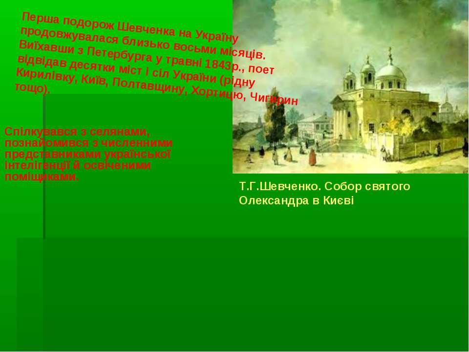 Перша подорож Шевченка на Україну продовжувалася близько восьми місяців. Виїх...