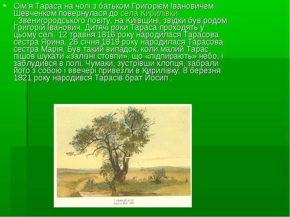 Сім'я Тараса на чолі з батьком Григорієм Івановичем Шевченком повернулася до...