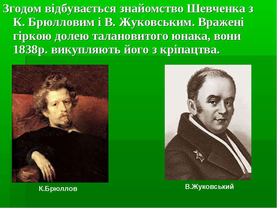 Згодом відбувається знайомство Шевченка з К.Брюлловим і В. Жуковським. Враже...