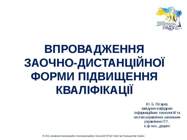 ВПРОВАДЖЕННЯ ЗАОЧНО-ДИСТАНЦІЙНОЇ ФОРМИ ПІДВИЩЕННЯ КВАЛІФІКАЦІЇ  2012, управл...