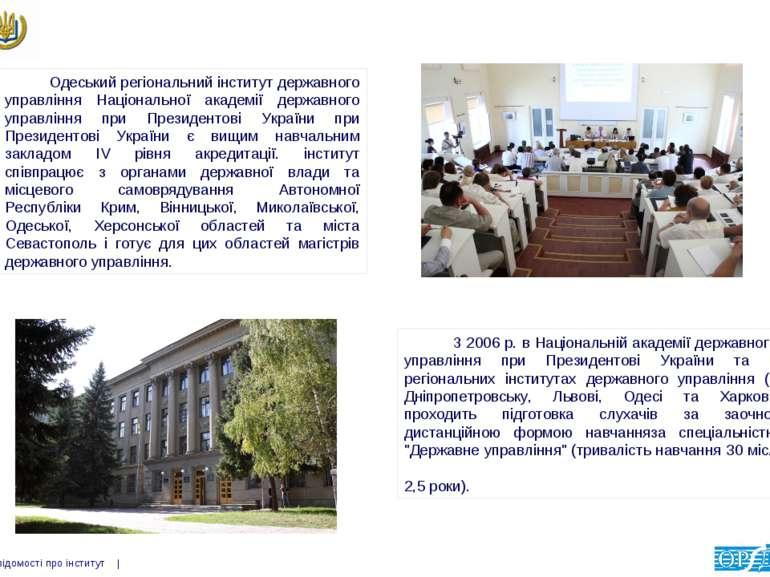 Загальні відомості про інститут | Одеський регіональний інститут державного у...