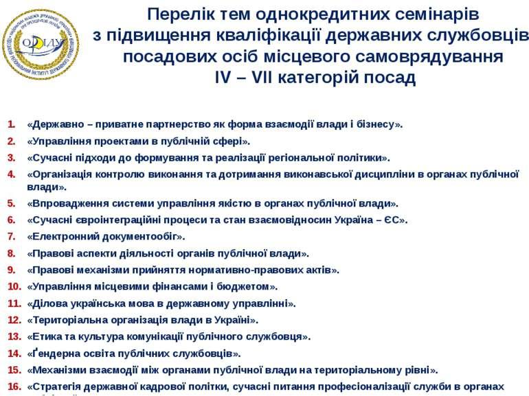 Перелік тем однокредитних семінарів з підвищення кваліфікації державних служб...