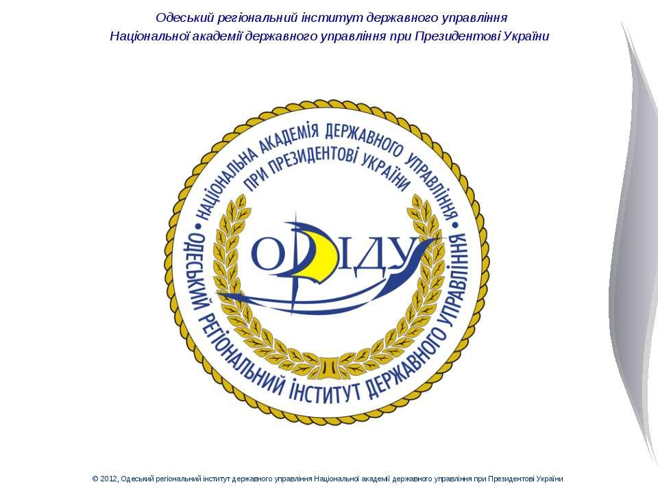 Одеський регіональний інститут державного управління Національної академії де...