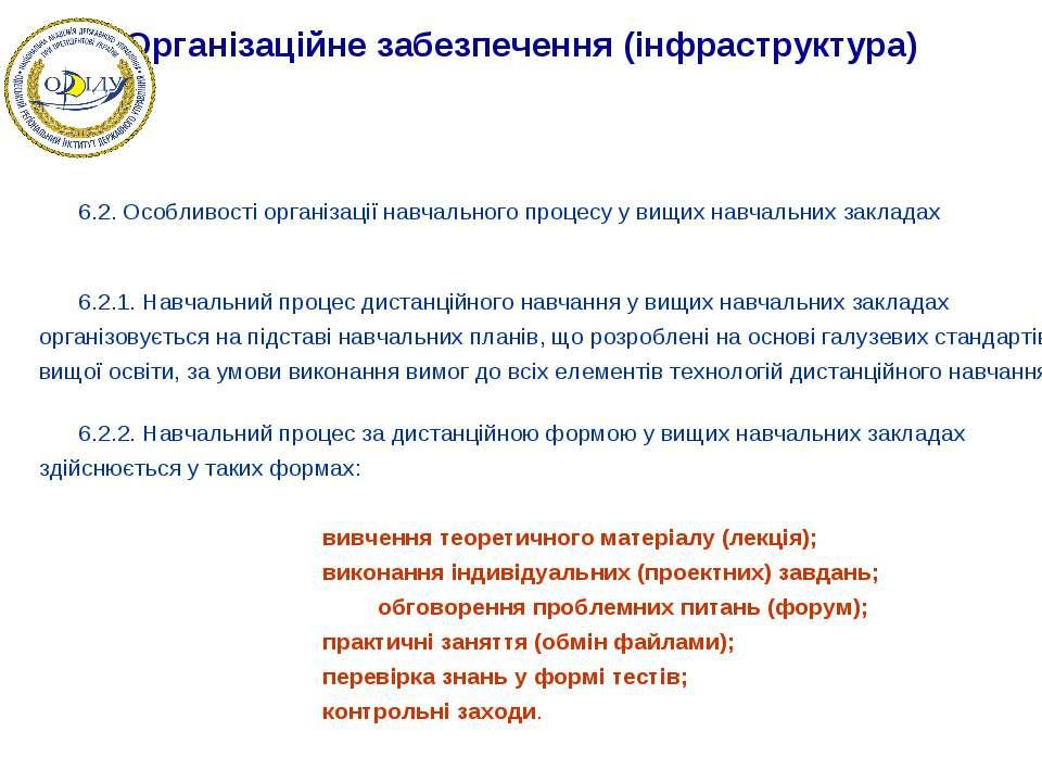 6.2. Особливості організації навчального процесу у вищих навчальних закладах ...