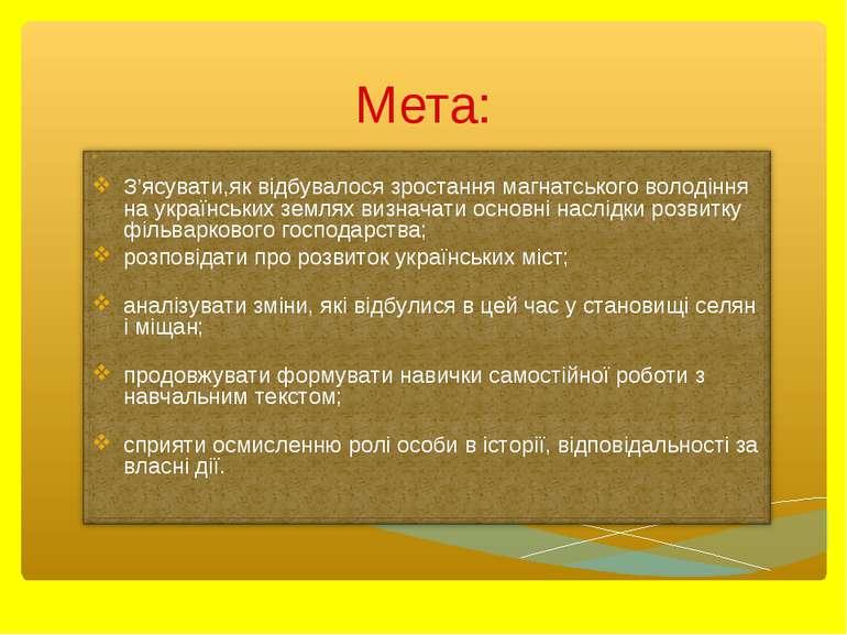 Мета: