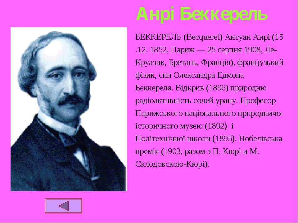 Анрі Беккерель БЕККЕРЕЛЬ (Becquerel) Антуан Анрі (15 .12. 1852, Париж — 25 се...