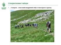 Спеціалізовані табори «Говерля» - пластовий мандрівний табір із пішохідного т...