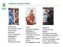 Зовнішні заходи пласту Пересувна експозиція «Пласт – український скаутинг» Що...