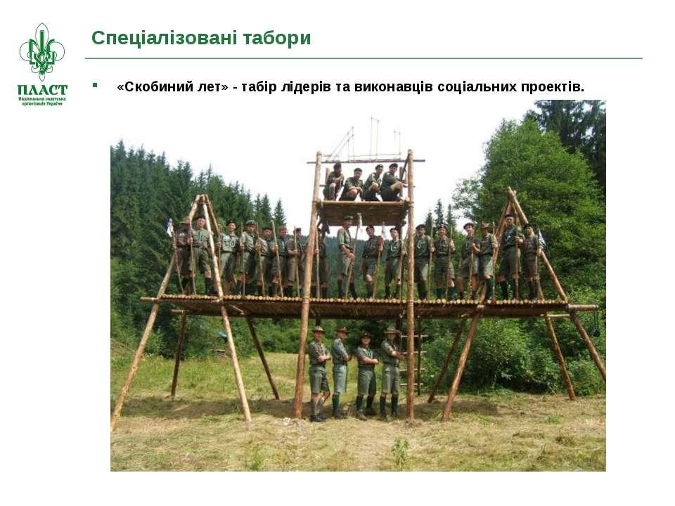 Спеціалізовані табори «Скобиний лет» - табір лідерів та виконавців соціальних...
