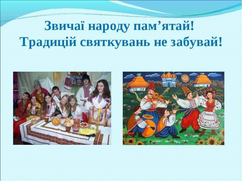 Звичаї народу пам'ятай! Традицій святкувань не забувай!