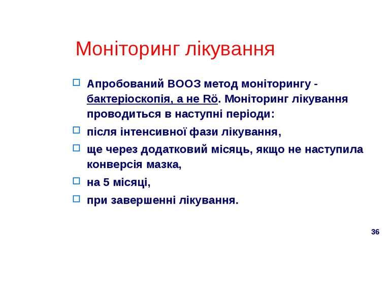 Моніторинг лікування Апробований ВООЗ метод моніторингу - бактеріоскопія, а н...