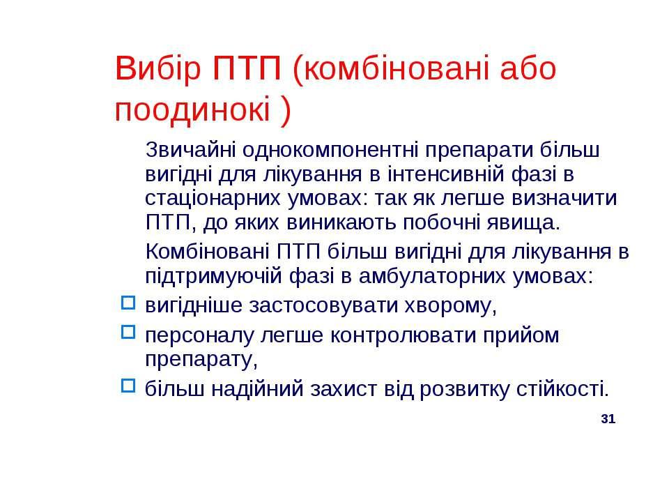 Вибір ПТП (комбіновані або поодинокі ) Звичайні однокомпонентні препарати біл...
