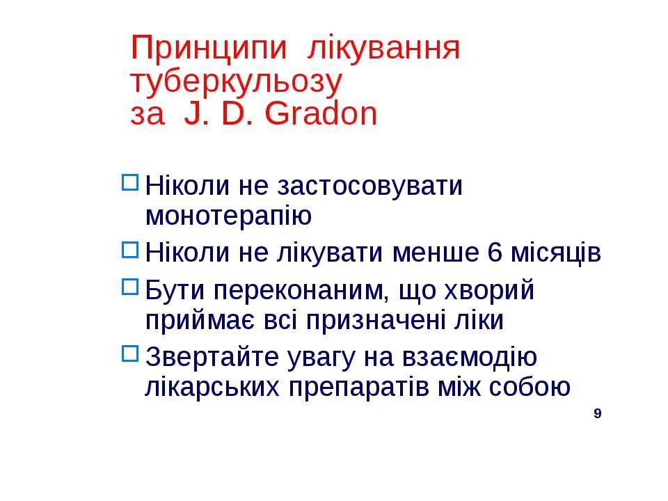 Принципи лікування туберкульозу за J. D. Grаdon Ніколи не застосовувати монот...