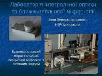 Лабораторія інтегральної оптики та ближньопольової мікроскопії Зонд ближньопо...