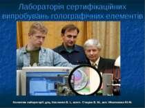 Лабораторія сертифікаційних випробувань голографічних елементів Колектив лабо...