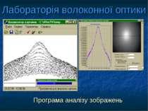 Лабораторія волоконної оптики Програма аналізу зображень