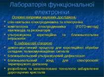 Лабораторія функціональної електроніки Основні напрямки наукових досліджень: ...