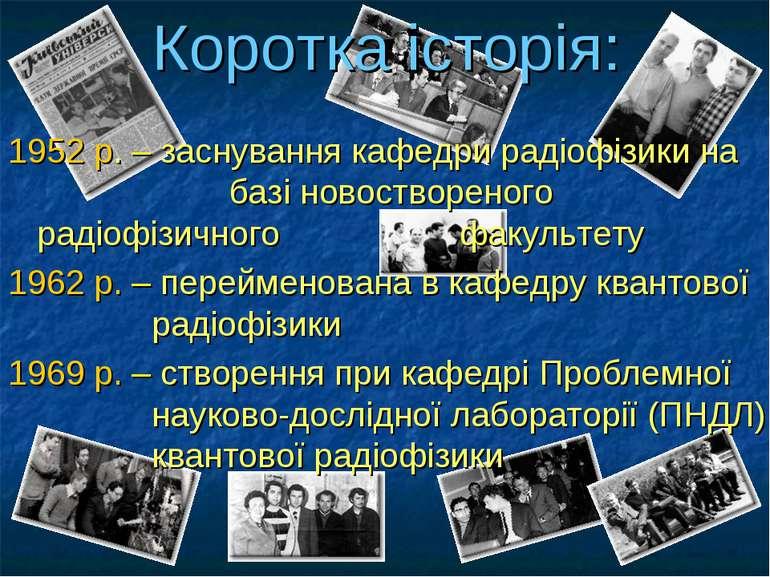 Коротка історія: 1952 р. – заснування кафедри радіофізики на базі новостворен...