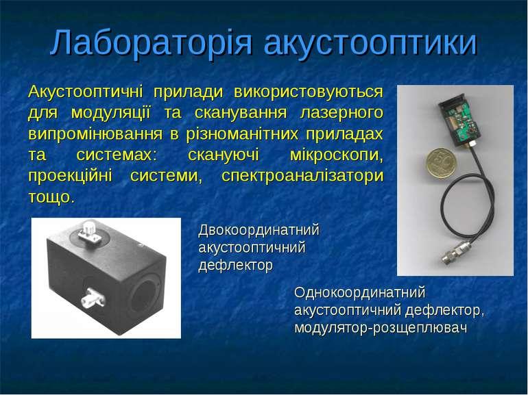 Лабораторія акустооптики Акустооптичні прилади використовуються для модуляції...