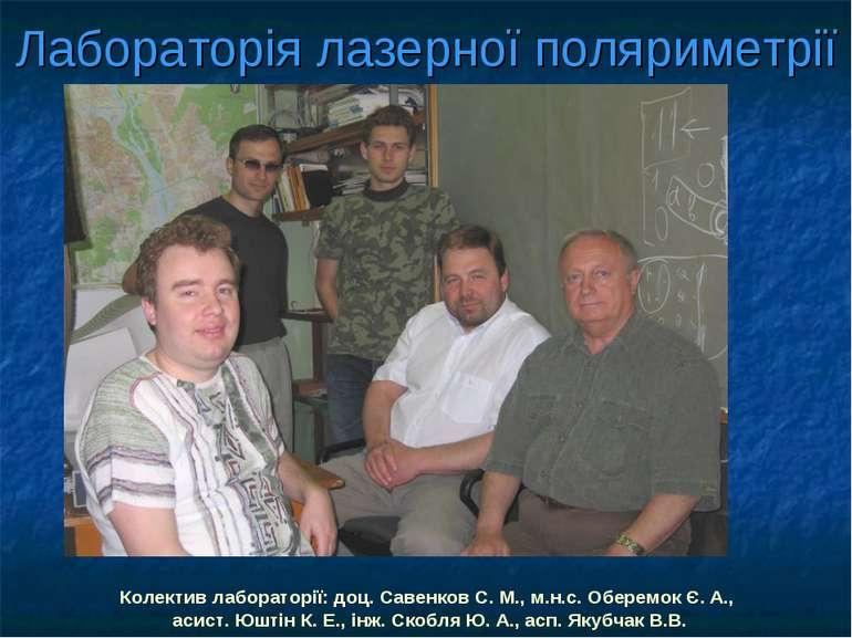 Лабораторія лазерної поляриметрії Колектив лабораторії: доц. Савенков С. М., ...