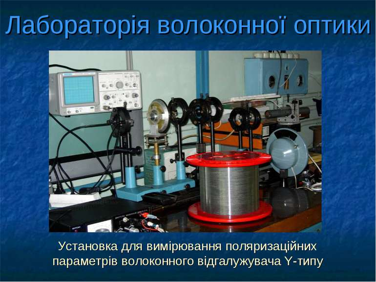 Лабораторія волоконної оптики Установка для вимірювання поляризаційних параме...