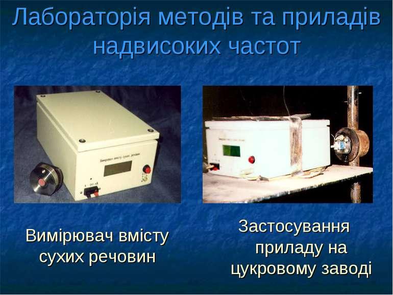 Лабораторія методів та приладів надвисоких частот Вимірювач вмісту сухих речо...