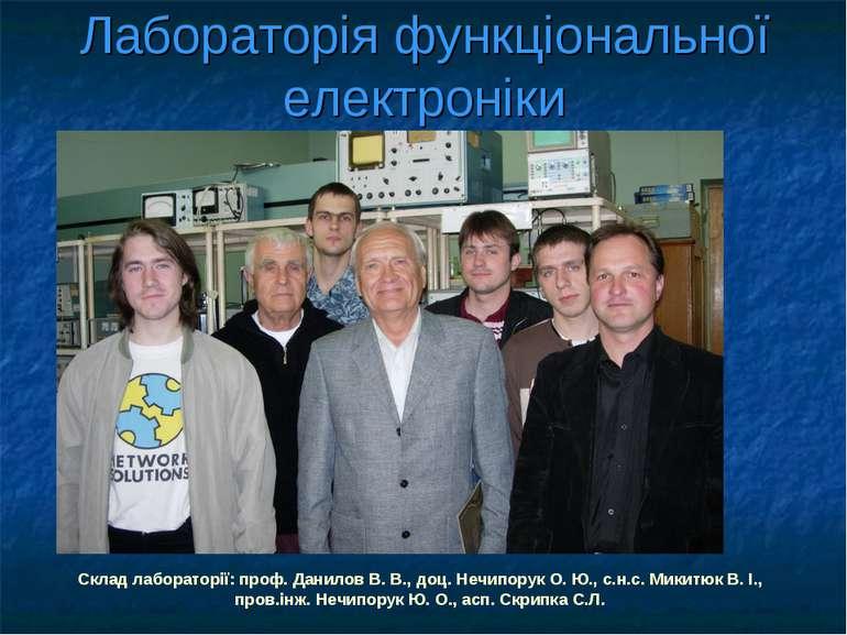 Лабораторія функціональної електроніки Склад лабораторії: проф. Данилов В. В....