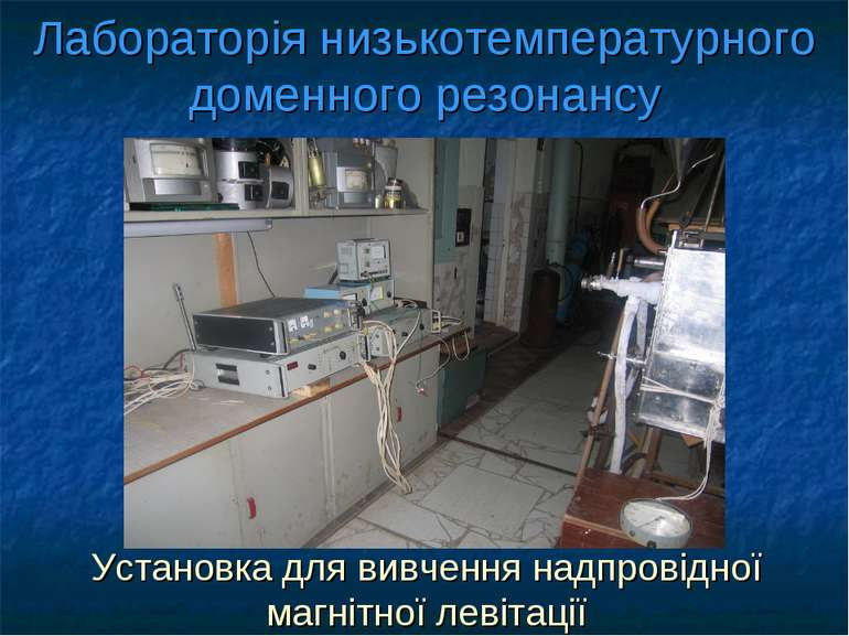 Лабораторія низькотемпературного доменного резонансу Установка для вивчення н...
